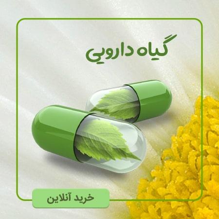 حرید-گیاهان-دارویی
